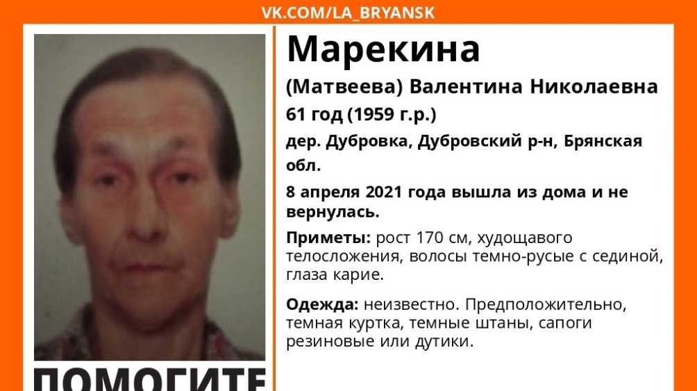 В Дубровке Брянской области пропала 61-летняя Валентина Марекина