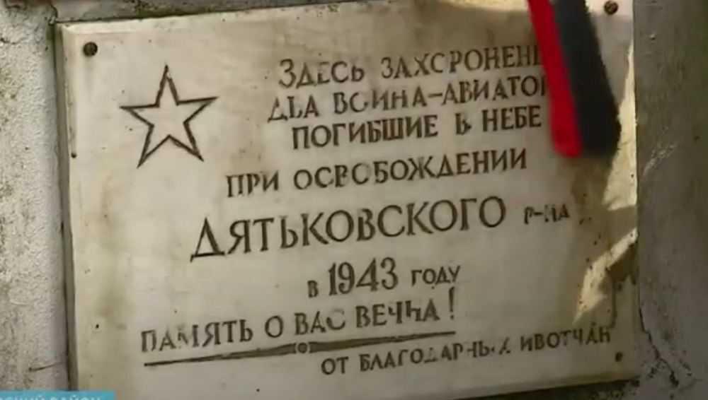 Брянские поисковики выяснили имена трех погибших в годы войны летчиков