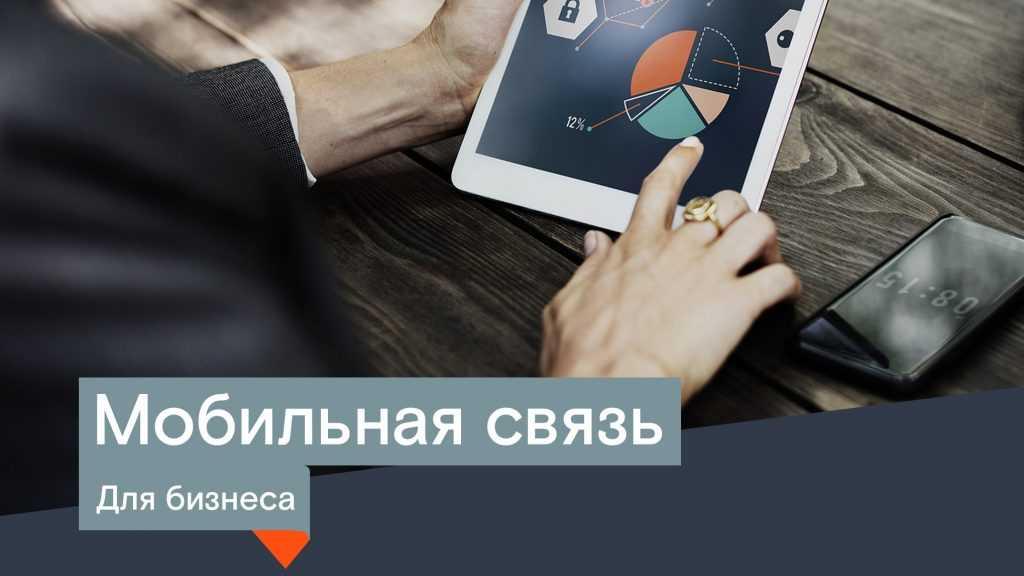 Более тысячи брянских компаний и предпринимателей выбрали мобильную связь от «Ростелекома»