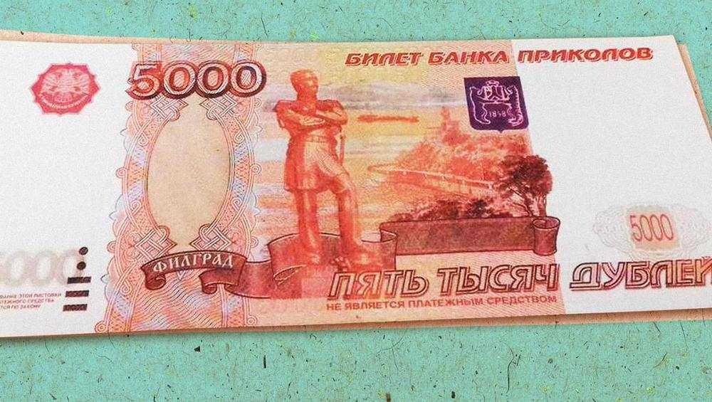 Жители погарского села расплатились с самогонщицей «шуточной» купюрой