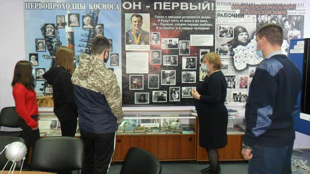 В Брянске несовершеннолетние и дети осужденных посетили музей Юрия Гагарина