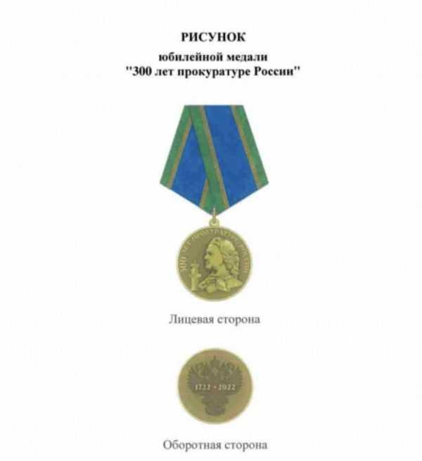 Брянских прокуроров наградят новой медалью
