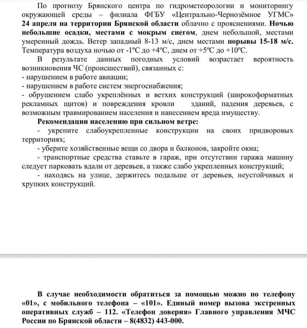 В Брянской области 24 апреля ожидаются заморозки и мокрый снег