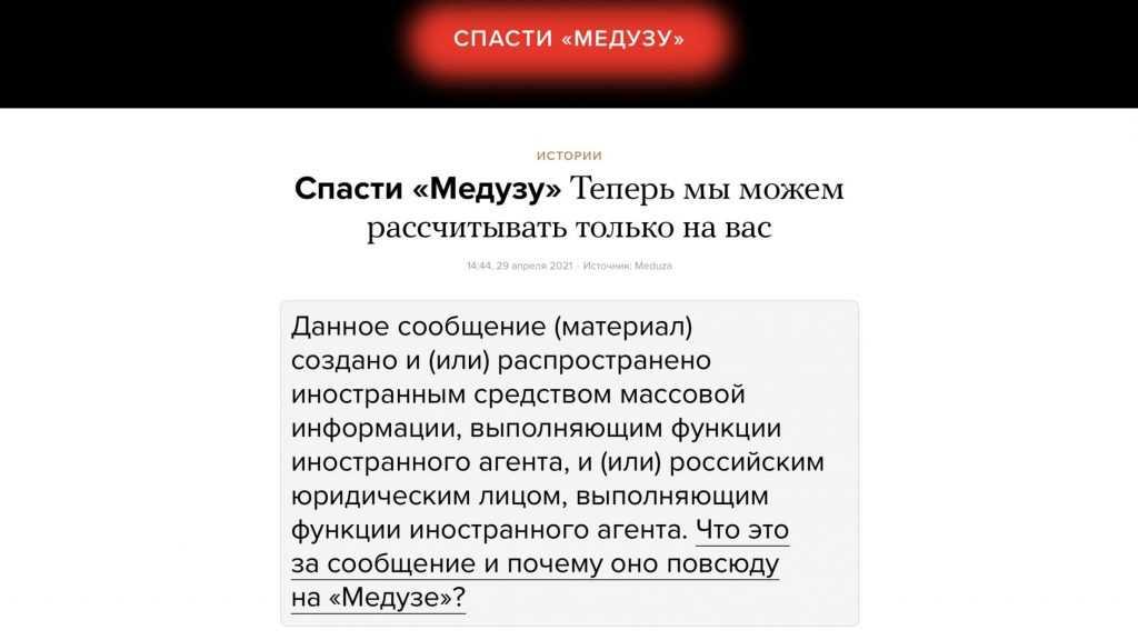 «Медуза» заявила опотере доходов из-запризнания иноагентом