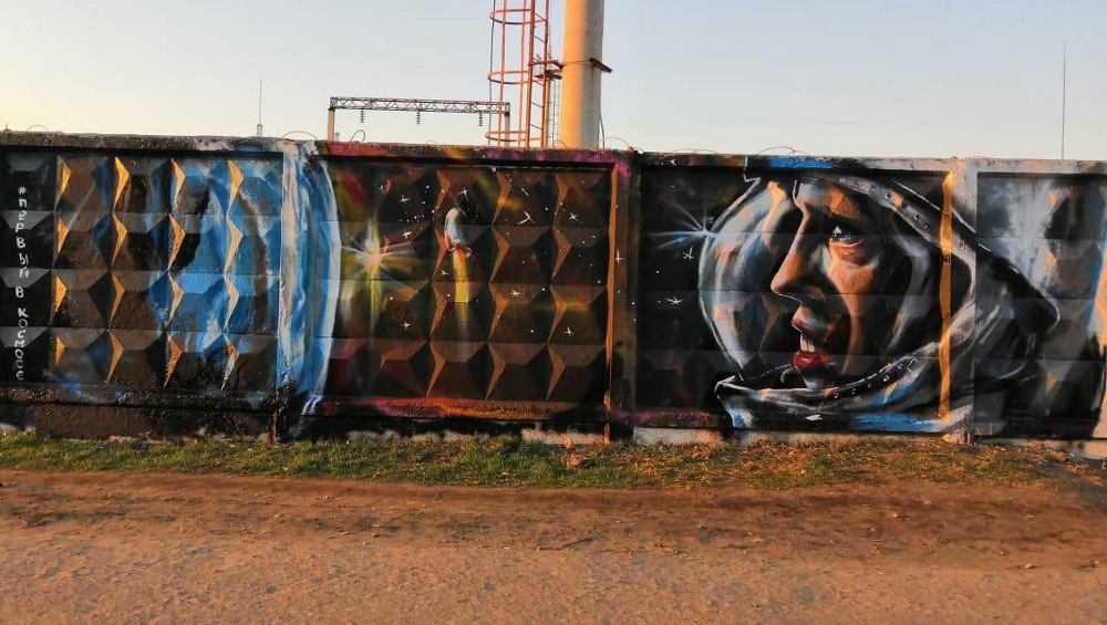 В Брянске появились граффити в честь Юрия Гагарина