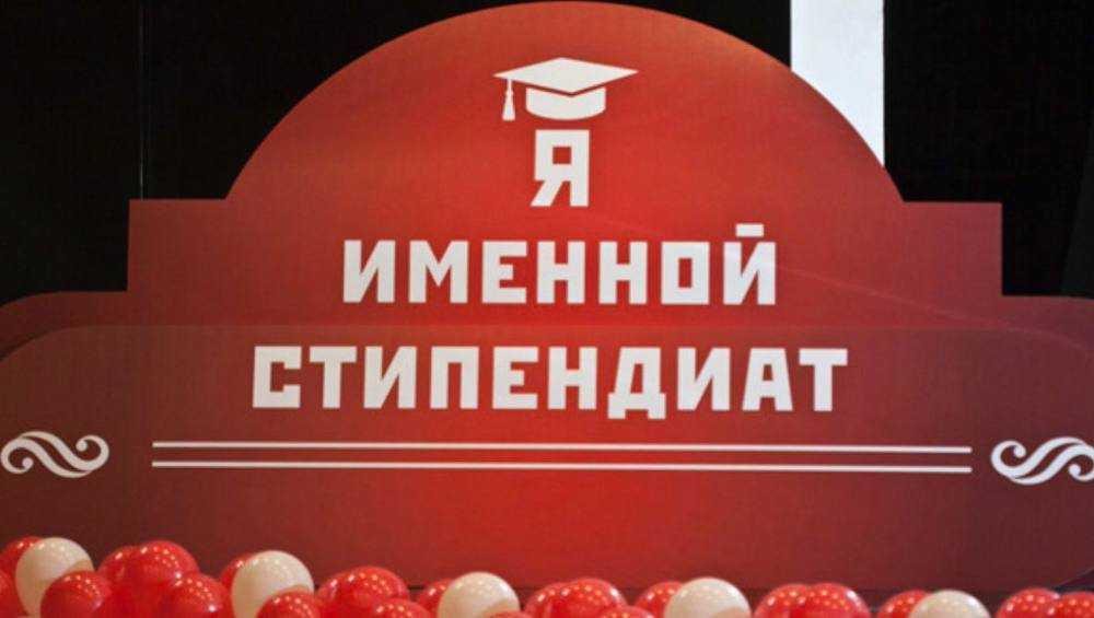 В Брянске число именных стипендий в сфере образования увеличат в 2 раза