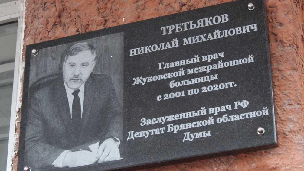 В Жуковке открыли памятную доску погибшему в ДТП врачу Николаю Третьякову