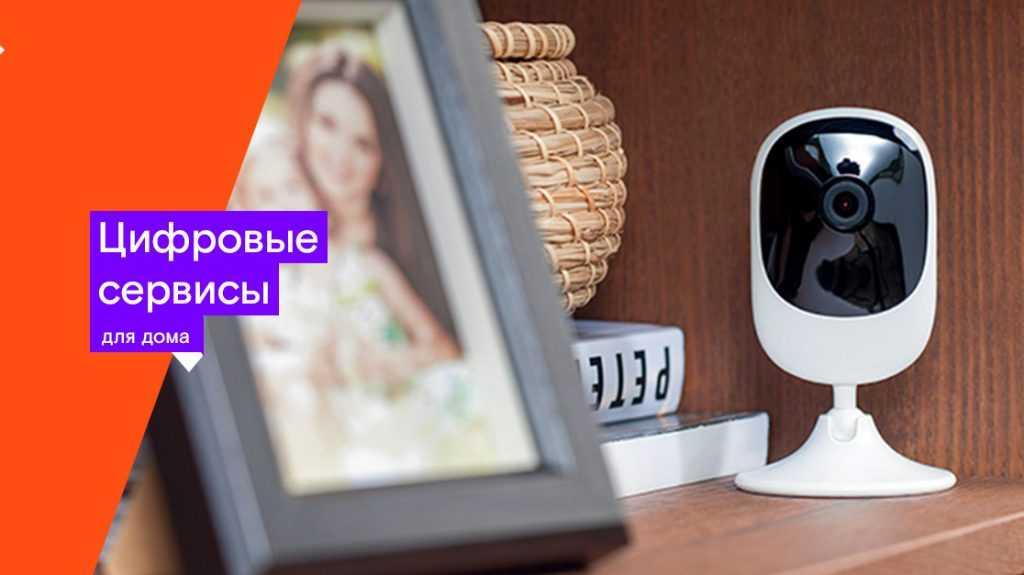 За первый квартал жители ЦФО приобрели почти 10 тысяч камер видеонаблюдения от «Ростелекома»
