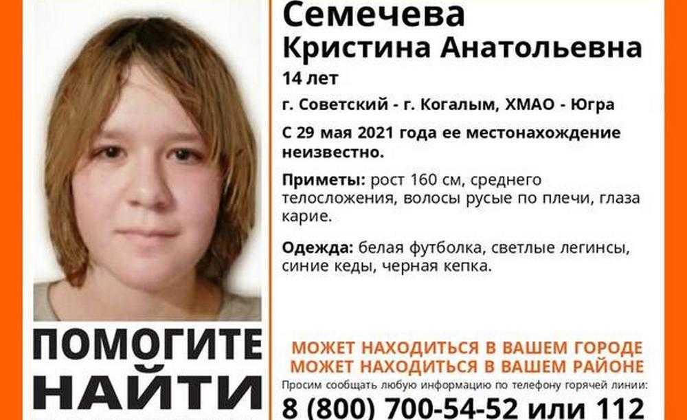 Брянские добровольцы сообщили о пропавшей 14-летней девочке