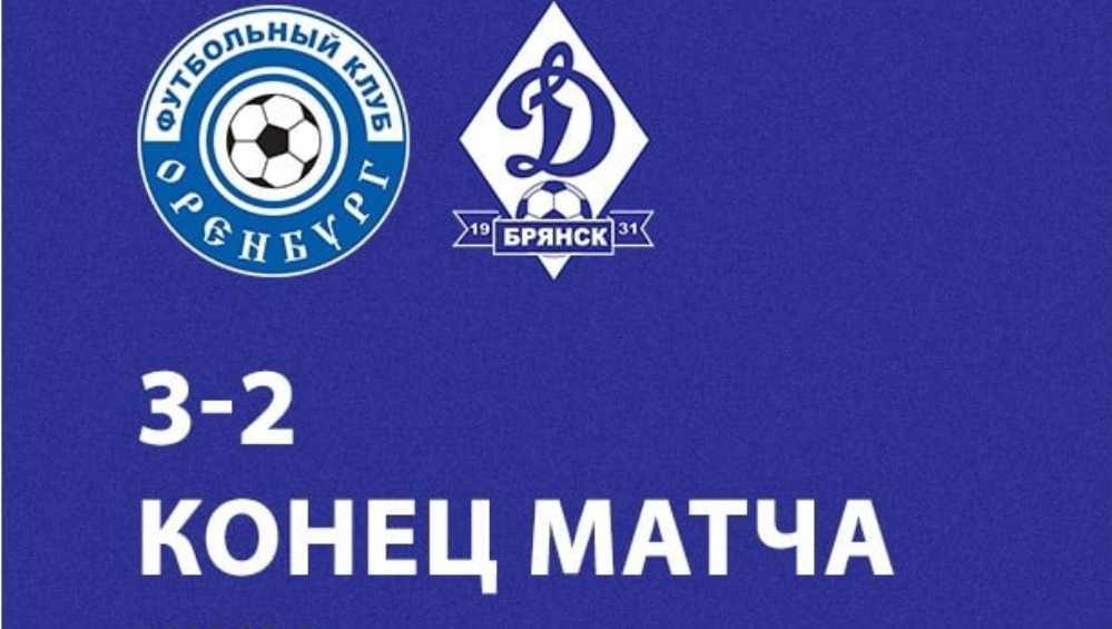 Брянское «Динамо» завершило сезон поражением и вылетело из ФНЛ