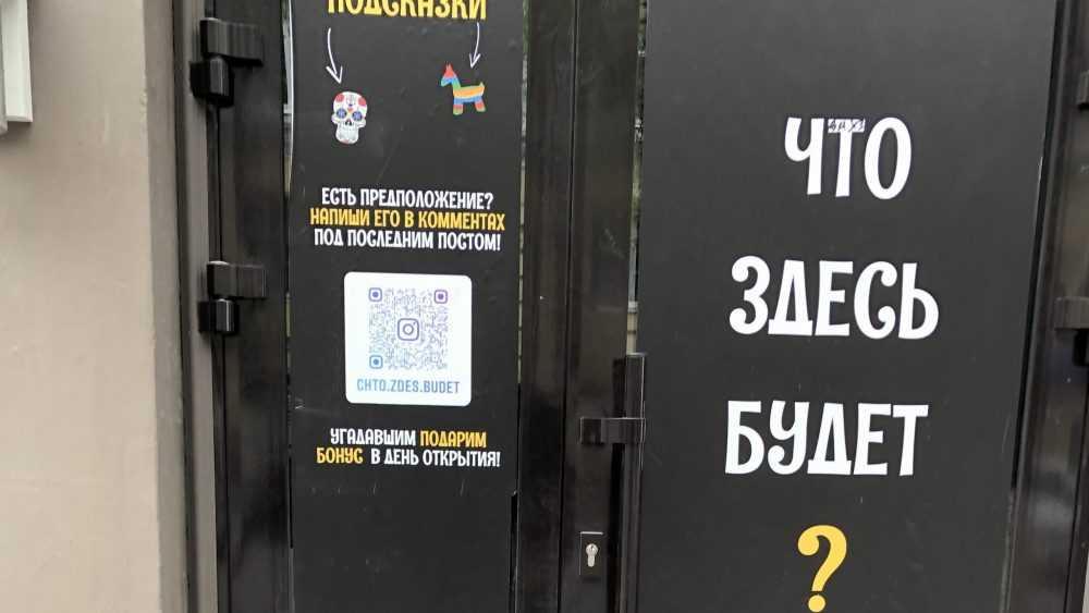 На здании в центре Брянска появилась загадочная надпись