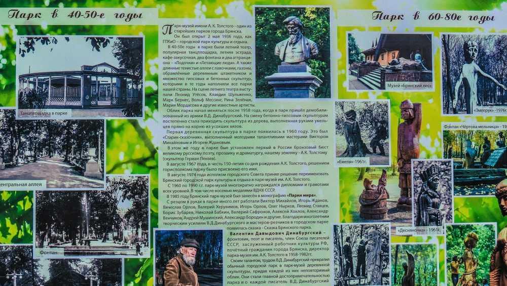 Брянскому парку-музею имени Алексея Толстого исполнится 85 лет