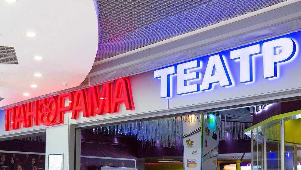 В Брянске 7 мая в «Бум-Сити» возобновит работу кинотеатр «Панорама»