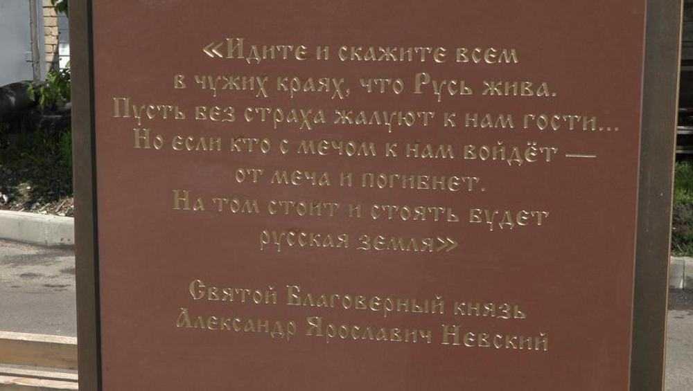 В Брянске возле Кафедрального собора установят бюст Александра Невского