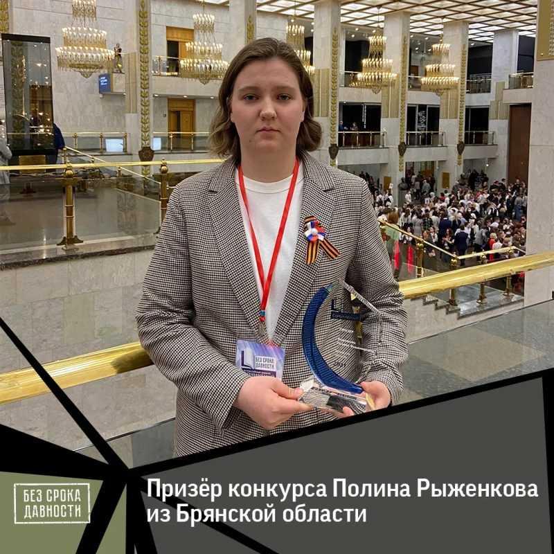 Юная жительница Брянской области стала победительницей конкурса «Без срока давности»