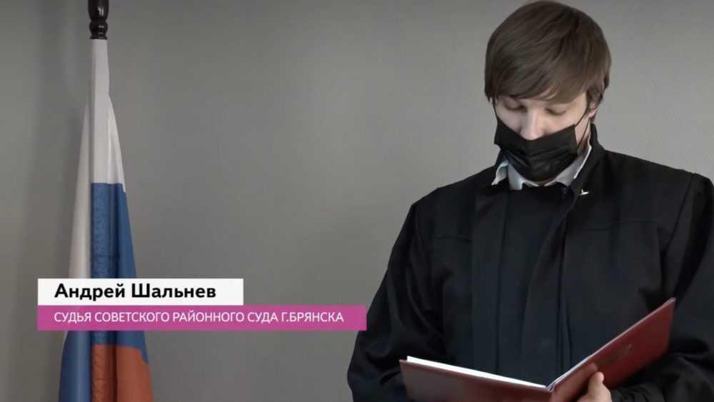 Брянского судью Андрея Шальнева рекомендовали на должность судьи облсуда