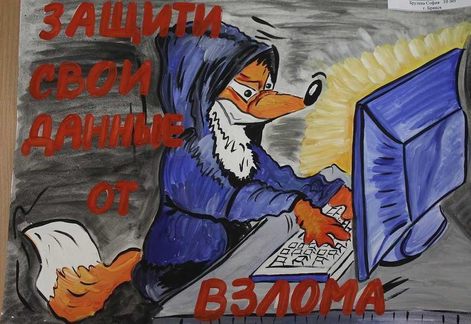 Роскомнадзор провел конкурс детских рисунков