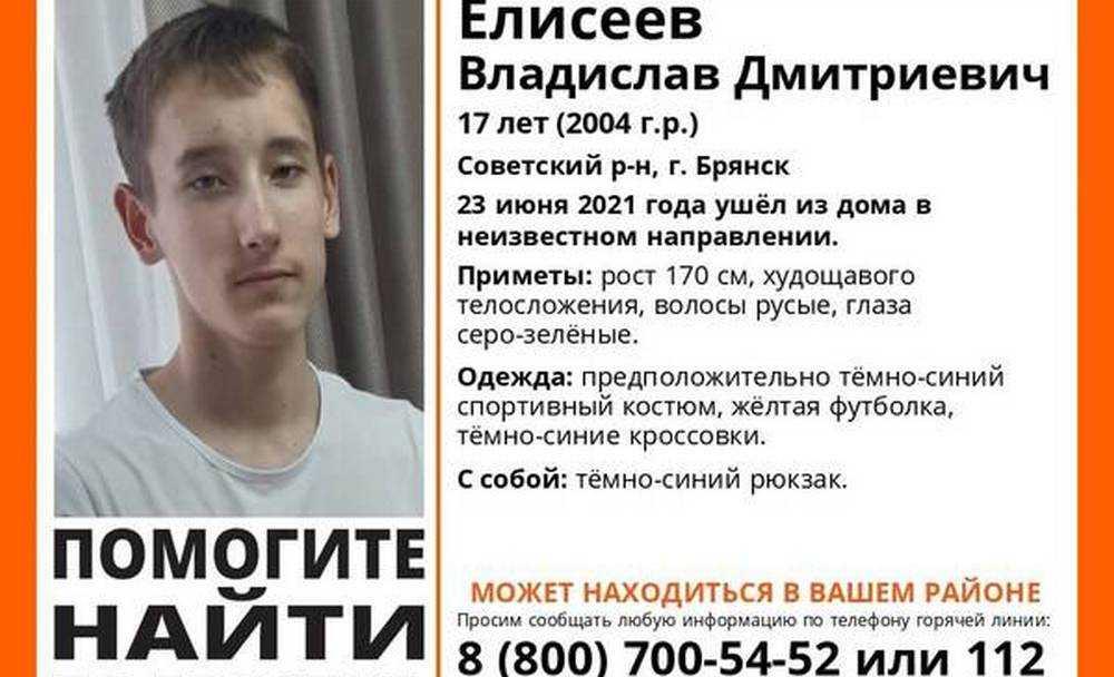 В Брянске ушел из дома и пропал 17-летний парень