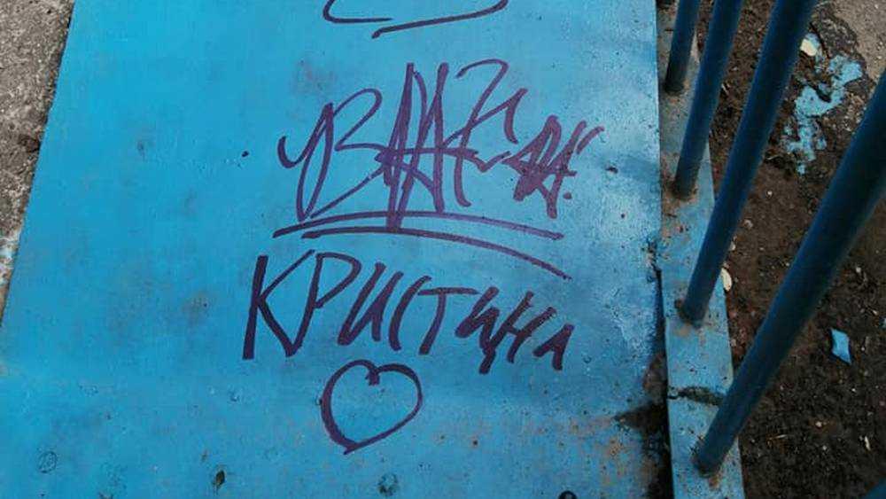 В Брянске на Голубом мосту вандал признался в любви к Кристине