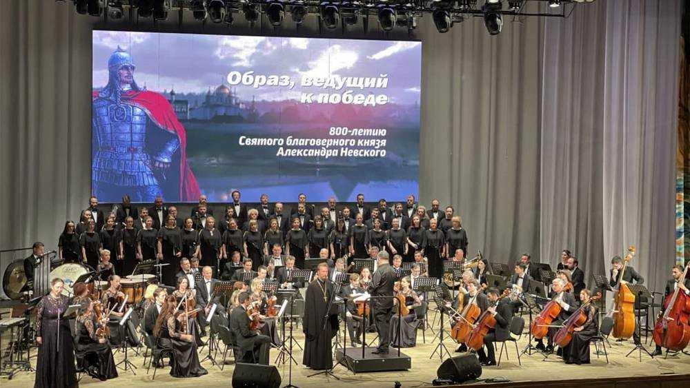 В Брянске прошел посвященный Александру Невскому концерт