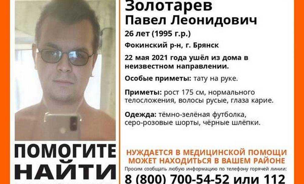 В Брянске объявили поиски пропавшего 22 мая 26-летнего Павла Золотарева