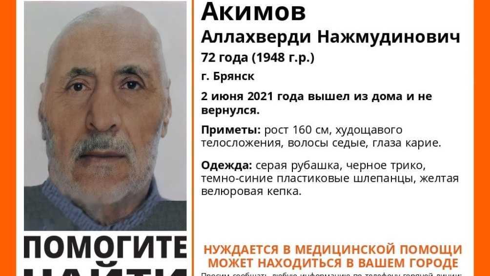 В Брянске пропал без вести 72-летний Аллахверди Акимов