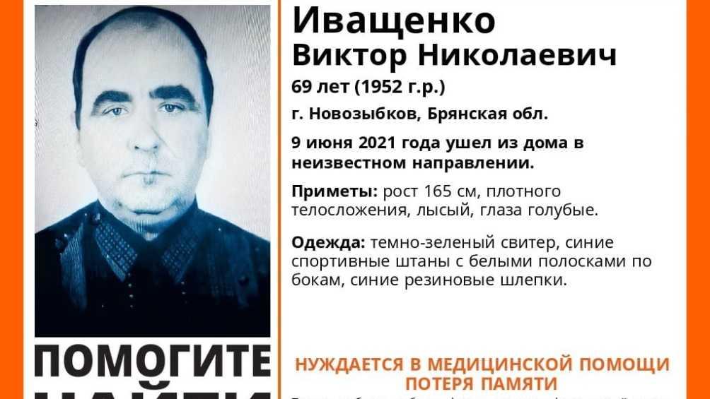 Пропавшего в Новозыбкове 69-летнего Виктора Иващенко нашли живым