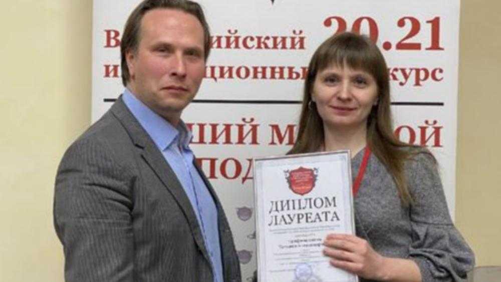 Брянская учительница победила в конкурсе молодых преподавателей России
