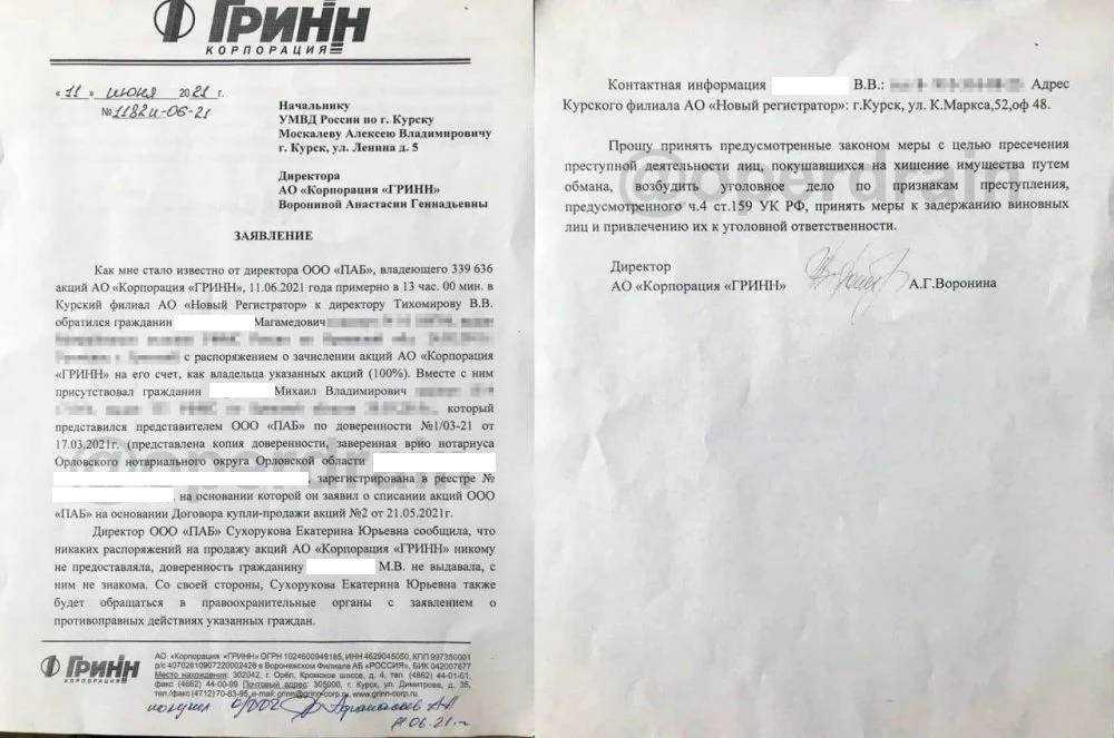 Брянский ТРЦ «МегаГринн» поставили под угрозу рейдерского захвата