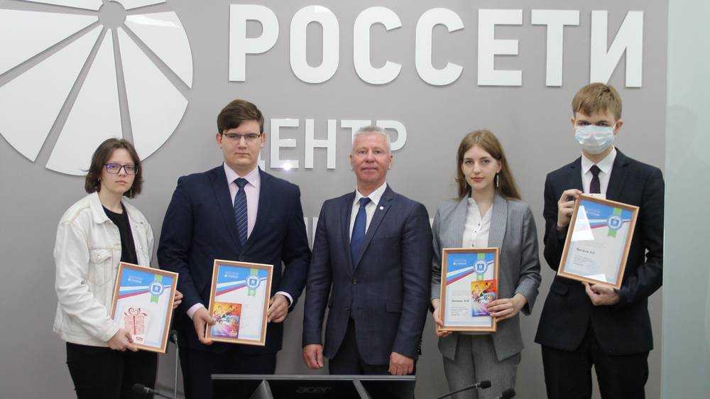 В «Брянскэнерго» поздравили призеров первого этапа Всероссийской олимпиады  школьников группы компаний «Россети»