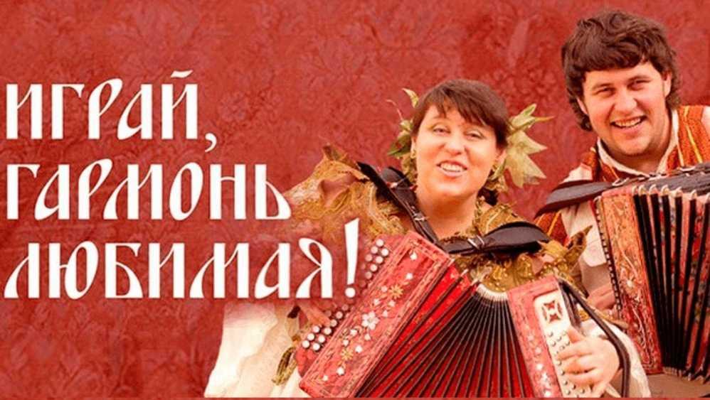 В Навле Брянской области снимут выпуск передачи «Играй, гармонь!»