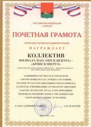«Брянскэнерго» вошло в число победителей городского смотра – конкурса на лучшее состояние охраны труда в организациях