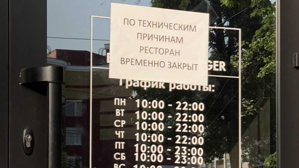 В Брянске закрылось кафе Black Star Burger