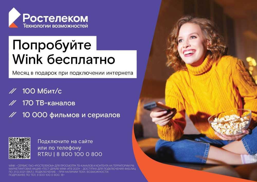 «Ростелеком» предложил жителям ЦФО тест-драйв видеоплатформы Wink