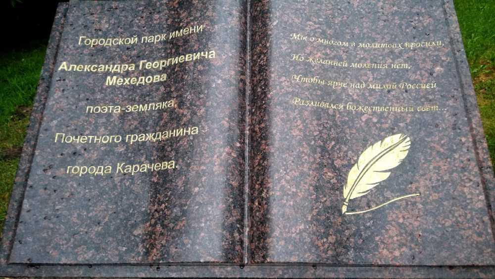 В Карачеве на входе в парк установили гранитную книгу