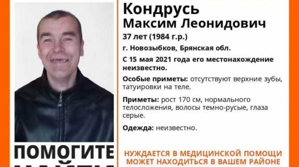 В Новозыбкове начали розыск пропавшего в мае 37-летнего Максима Кондруся