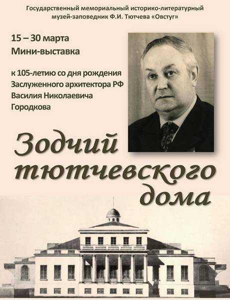 Александр Городков: Старое поколение брянских архитекторов не думало о зарплатах и бонусах