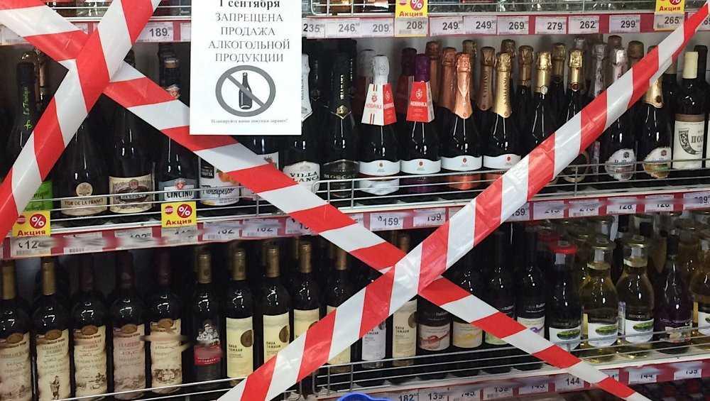 В Брянской области в День молодежи власти запретили продавать алкоголь