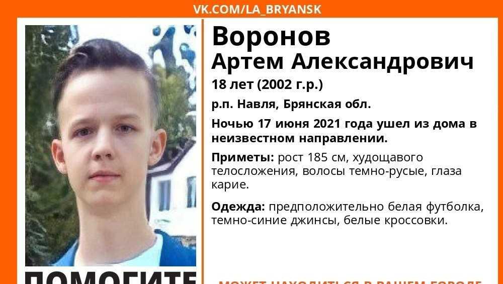В Навле Брянской области пропал без вести 18-летний Артём Воронов