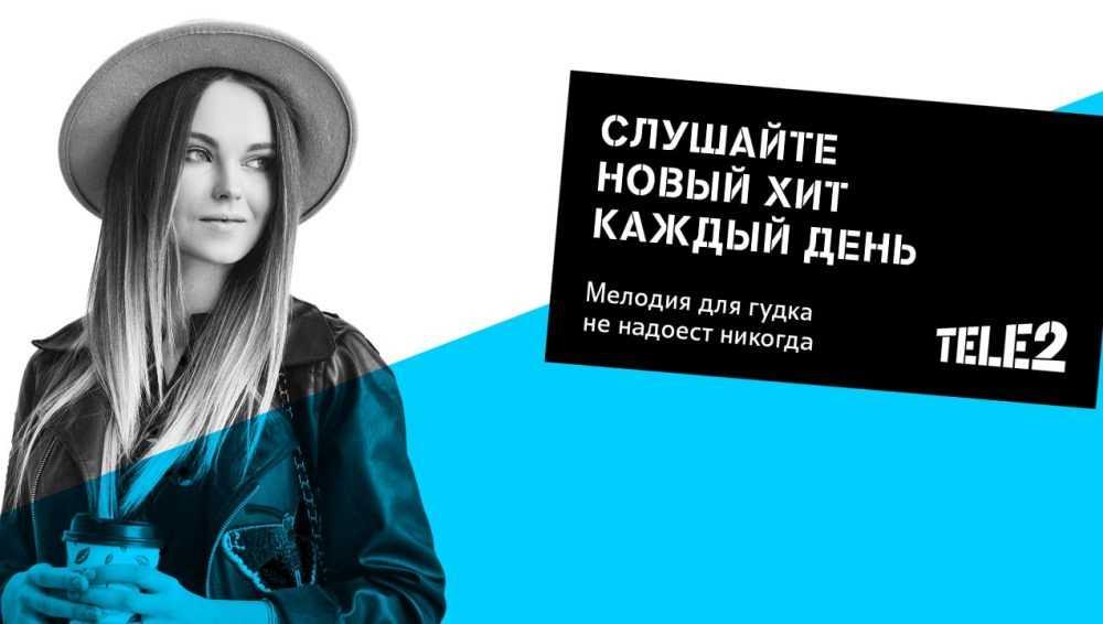 Tele2 проанализировала музыкальные вкусы брянцев