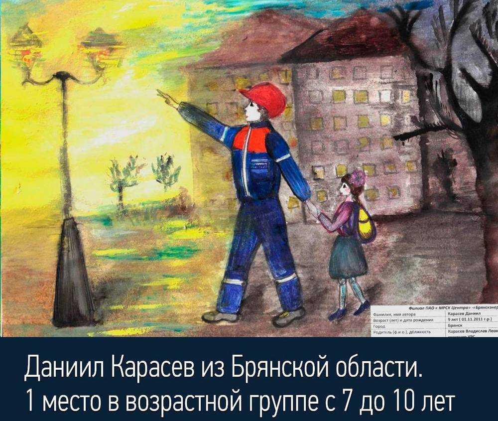 В «Россети Центр» и «Россети Центр и Приволжье» подвели итоги масштабного конкурса рисунков «Работа энергетиков глазами детей»