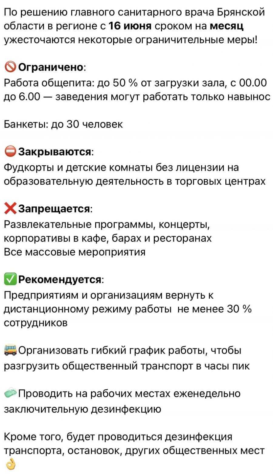 В Брянской области введены новые коронавирусные ограничения