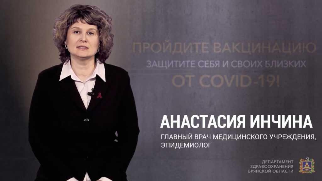 Брянский медик Анастасия Инчина рассказала о личном опыте вакцинации от коронавируса
