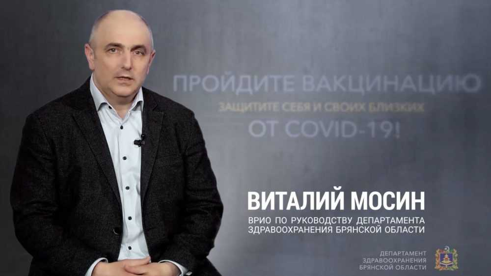 Глава брянской медицины Виталий Мосин поделился личным опытом вакцинации от коронавируса