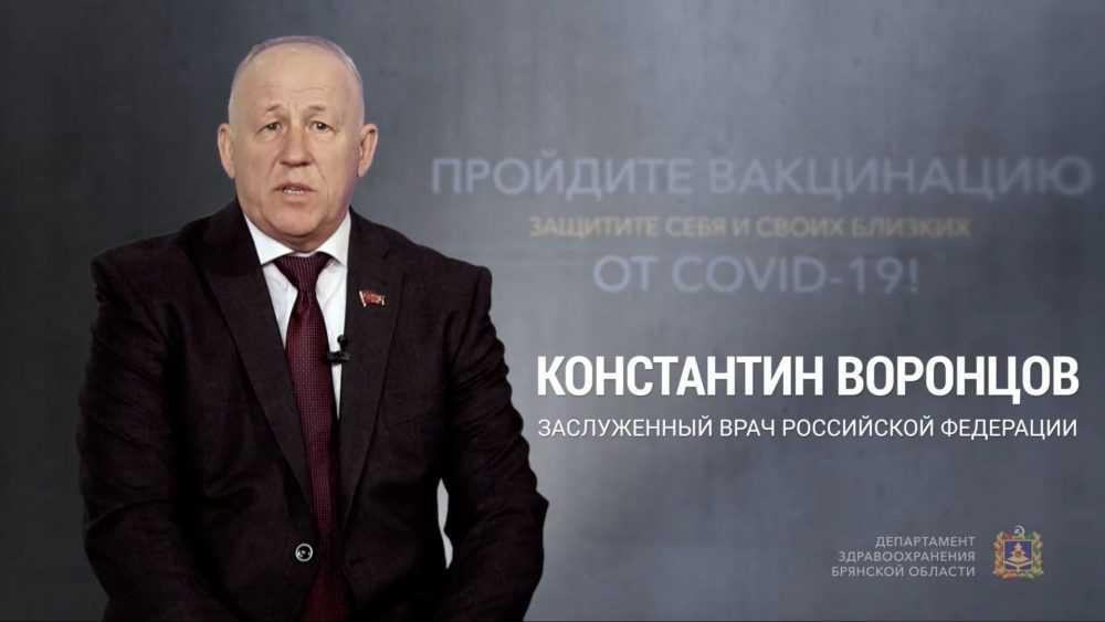 Главврач Брянской горбольницы № 1 Константин Воронцов рассказал о прививке от коронавируса