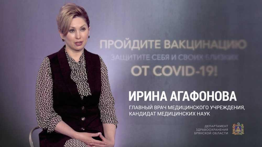 Главврач Брянской горполиклиники № 1 Ирина Агафонова рассказала, почему важно сделать прививку