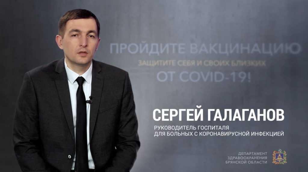 Хирург Галаганов стал главой департамента здравоохранения Брянской области