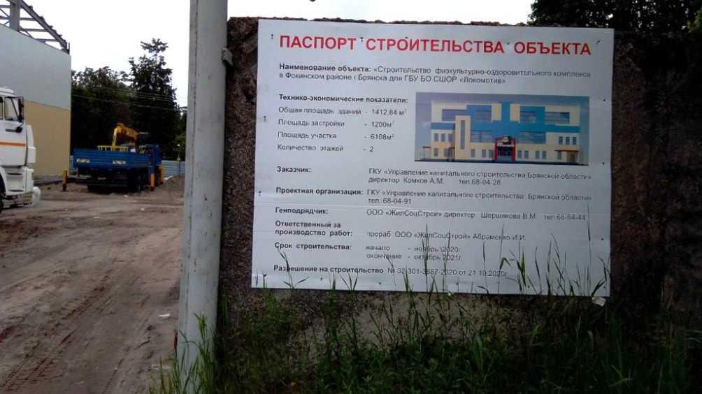 В Брянске построят новый физкультурно-оздоровительный комплекс