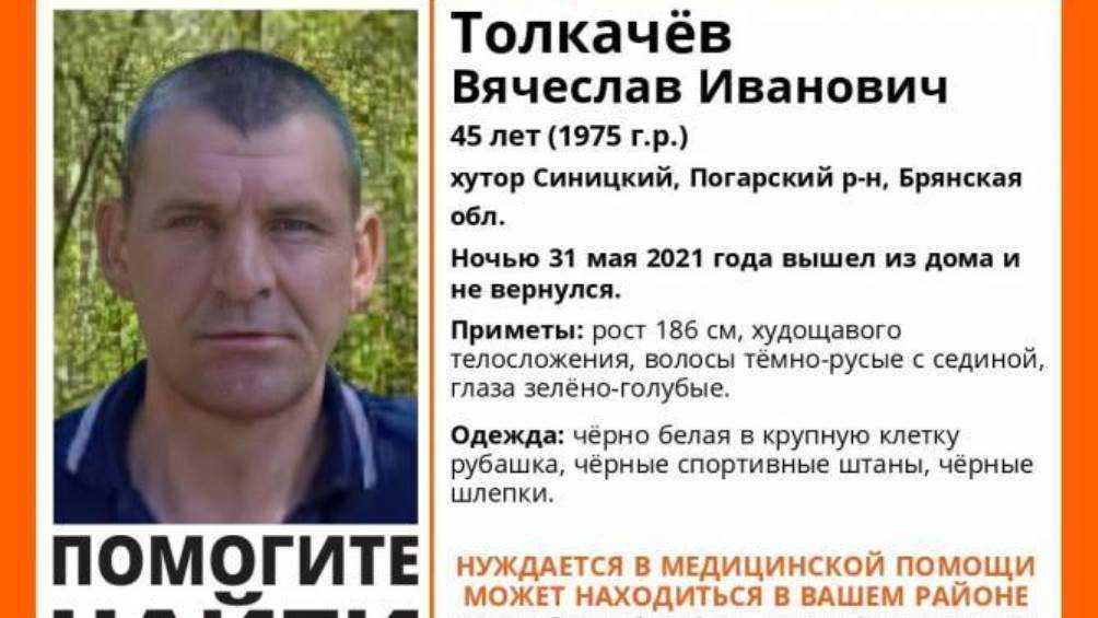 Пропавшего в Погаре 45-летнего Вячеслава Толкачёва нашли погибшим
