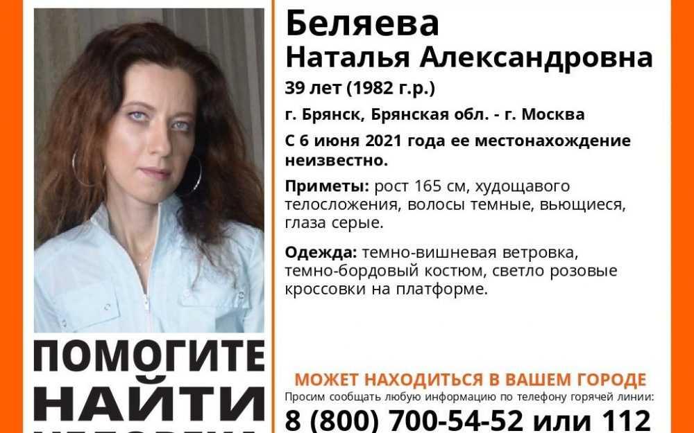 В Брянске начали искать пропавшую еще 6 июня 39-летнюю Наталью Беляеву